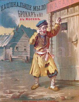 """Старинная рекламная открытка фирмы """"Брокаръ и К"""" в Москве"""
