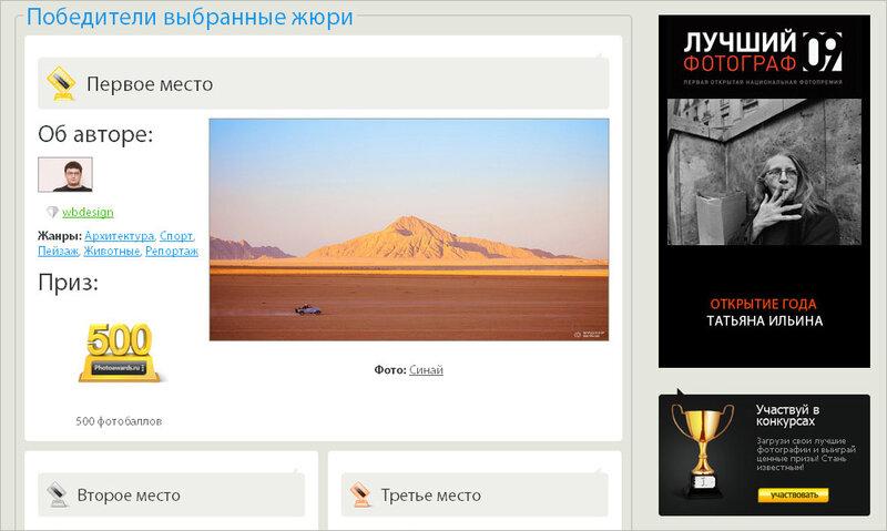 1 место на photoawards.ru