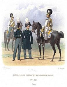Унтер-офицер, штаб-офицер и обер-офицеры Л. гв. Подольского кирасирского полка 1829–1831 гг.