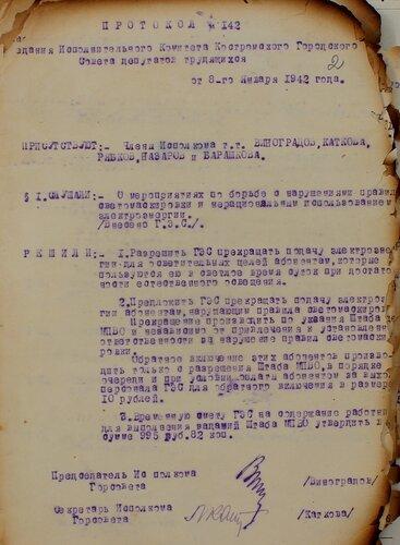 ГАКО, ф. Р-7, оп. 1, д. 2425, л. 2.