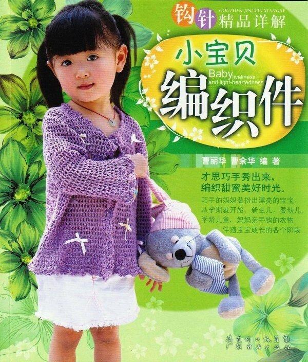 Японские журналы вязание спицами для детей 19