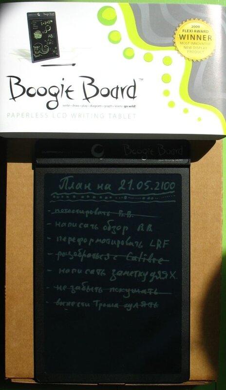 ToDo в исполнении Boogie Board