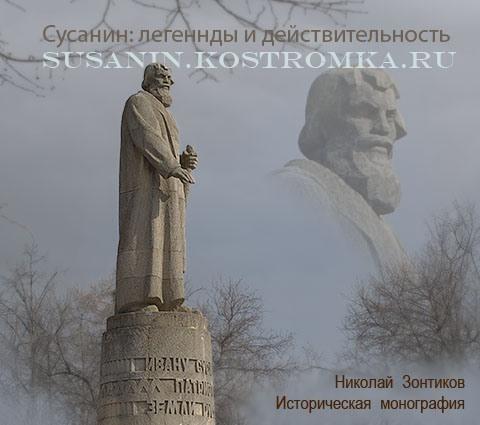 Иван Сусанин: легенди и действительность.