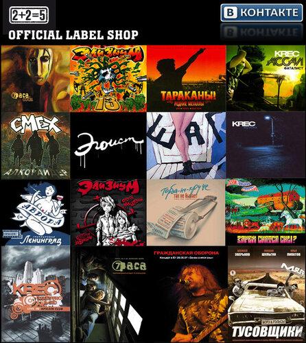 Коллекционные Deluxe издания CD и DVD от лейбла «2+2=5»