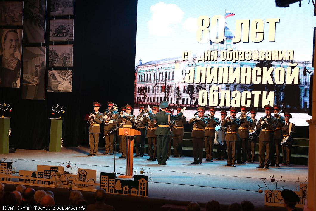 80 лет со дня образования Тверской, Калининской области, Тверь