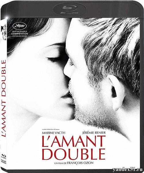 Двуличный любовник / L'amant double (2017/BDRip/HDRip)