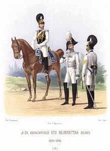Обер-офицеры и унтер-офицер Л. гв. Кирасирского Е.В. полка 1843–1845 гг.