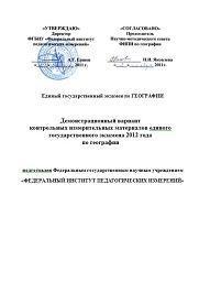 Книга ЕГЭ по Географии, Демонстрационный вариант, 11 класс, 2012