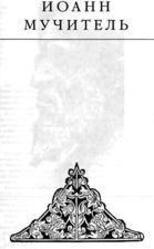 Книга Иоанн мучитель, Радзинский Э.