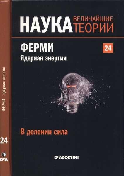 Книга Журнал: Наука. Величайшие теории № 24 (2015)