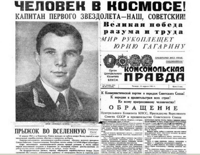 Распоряжение о подарках Юрию Гагарину