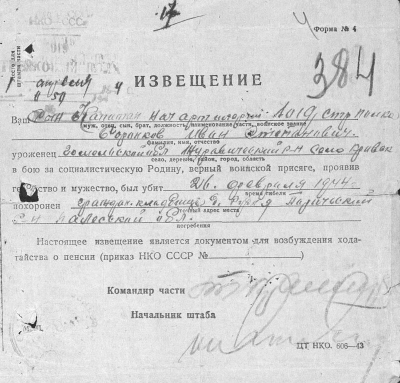 капитан Баранков 1.jpg