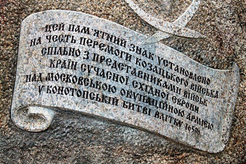 Надпись на памятном камне