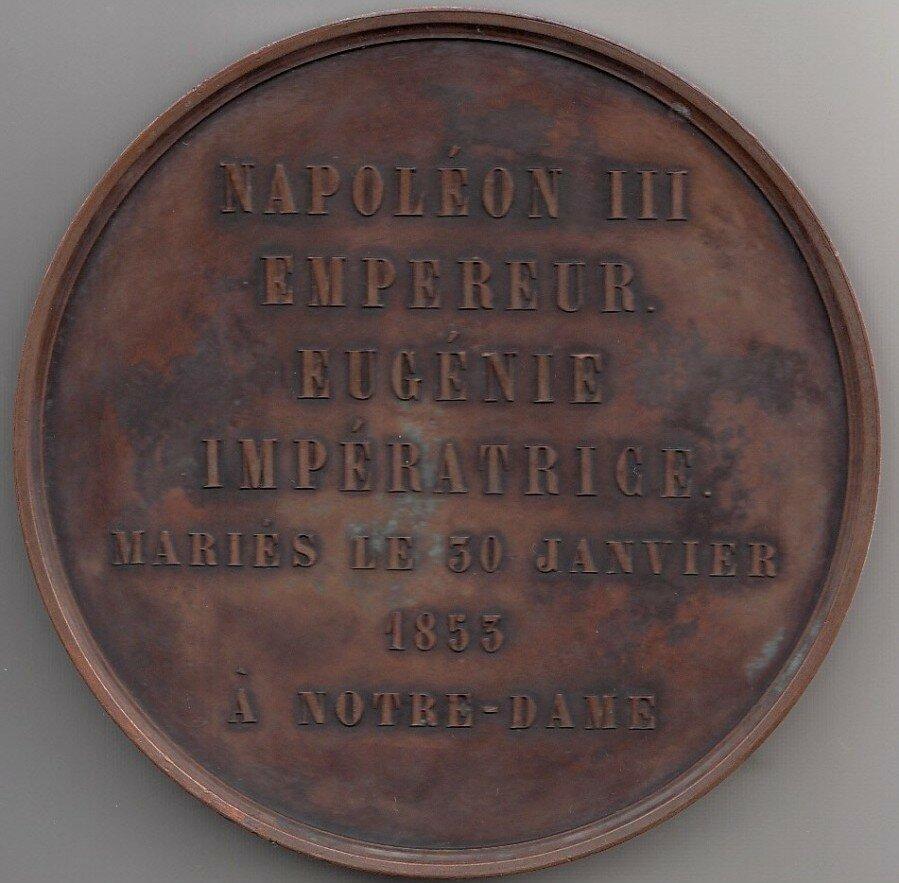 20. Памятная медаль в честь бракосочетания Наполеона III и Евгении де Монтихо