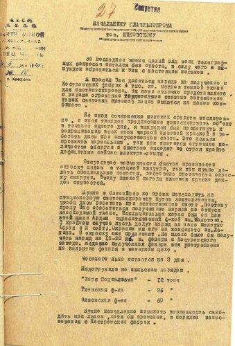 ГАКО, ф. Р-1978, оп. 2, д.10, л. 27
