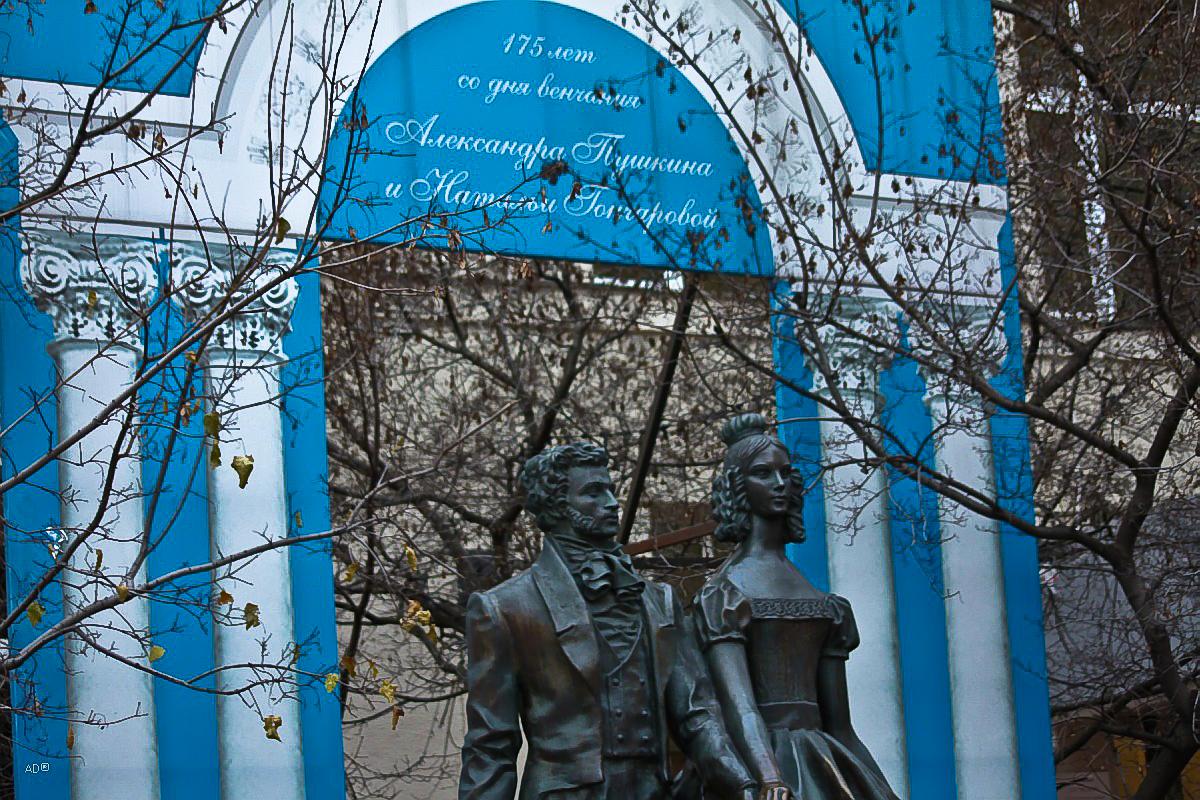 Памятник Александру Пушкину и Наталье Гончаровой на Арбате