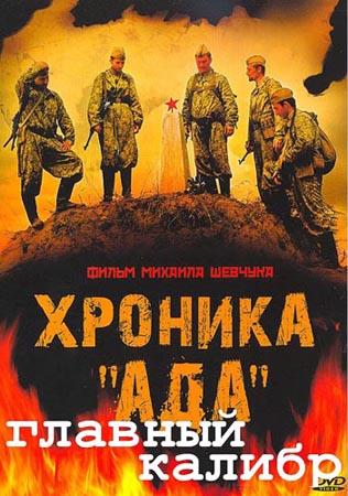 """Фильм Хроника """"Ада"""" (2006) DVDRip"""