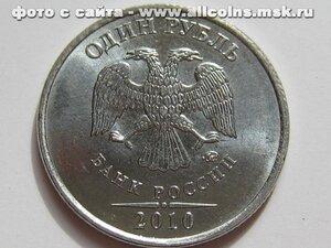 2010г. - 1 рубль ММД (Магнитный)
