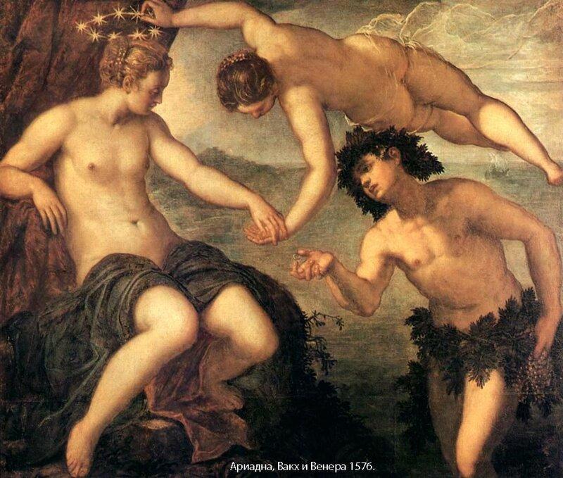 Тинторетто, Ариадна, Вакх и Венера