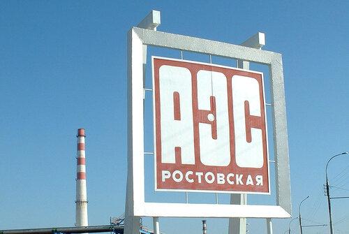 Снова Ростовская АЭС