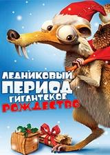 Ледниковый период: Гигантское Рождество / Ice Age: A Mammoth Christmas (2011/BDRip/DVD5/HDRip/3D)