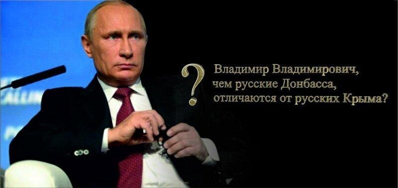 Владимир Владимирович, чем русские Донбасса, отличаются от русских Крыма?