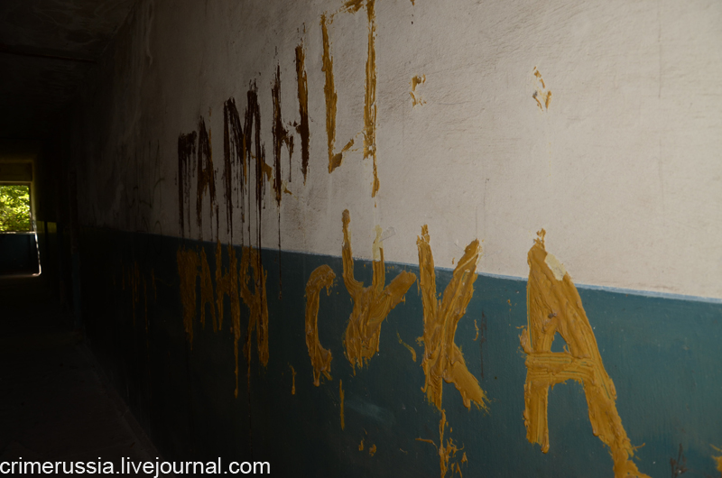 пошлая надпись на стене