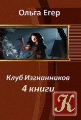 Книга Книга Клуб Изгнанников - 4  книги