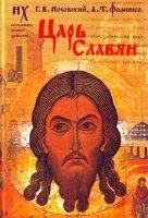 Книга А.Т.Фоменко, Г.В.Носовский. Царь славян (2007) PDF
