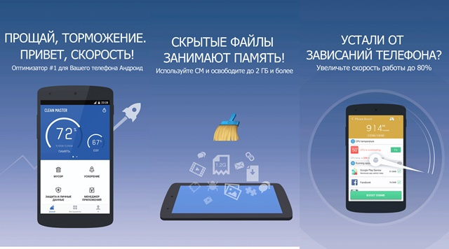 Clean Master (Boost & AppLock) для Android