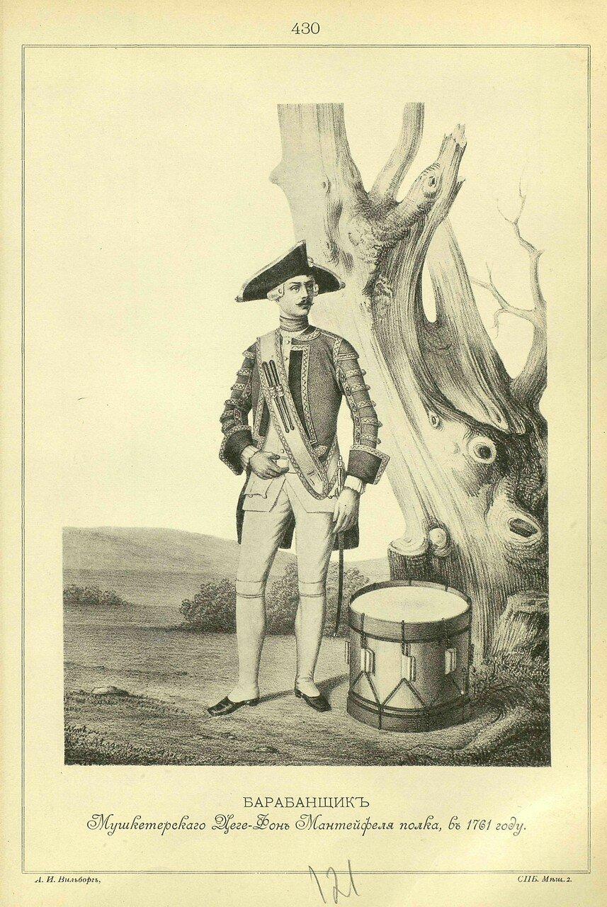 430. БАРАБАНЩИК Мушкетерского Цеге-Фон-Мантейфеля полка, в 1761 году.