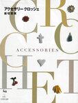 Аксессуары *крючком (Супер) японские журналы