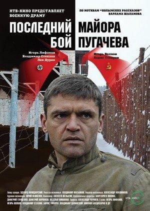 Последний бой майора Пугачёва (2005) DVDRip