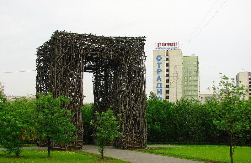 Гостиница Владыкино Парк Отрада