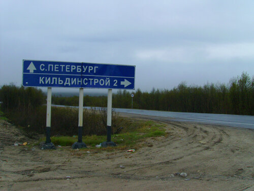 Мурманск - Питер