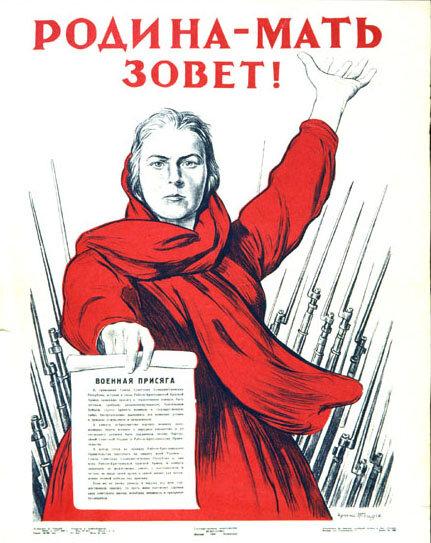 Советские плакаты на тему Великой Отечественной Войны