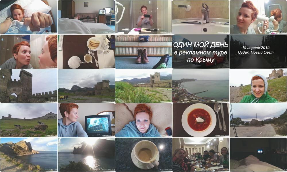 один мой день в рекламном туре по Крыму
