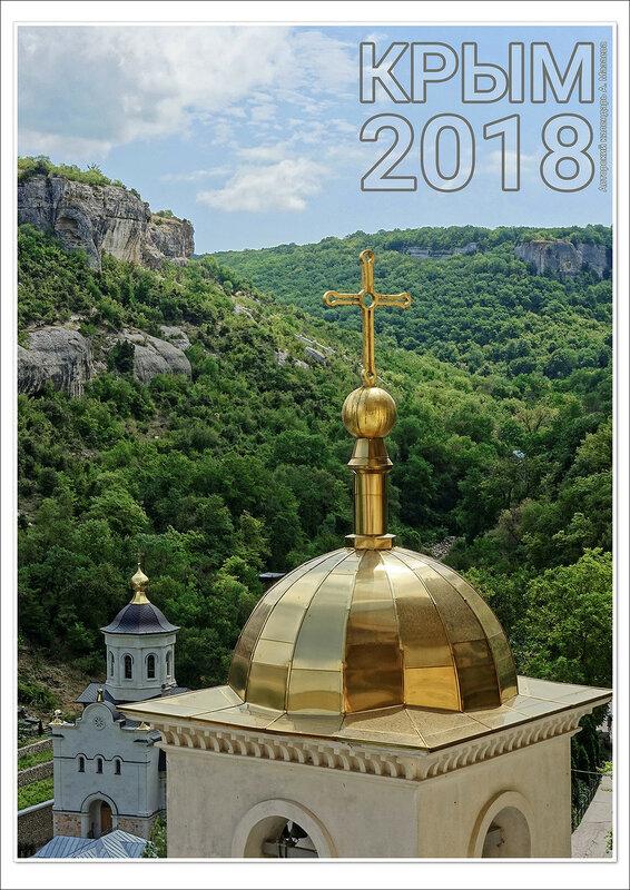 Титул Календаря 2018