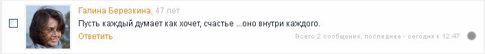 Галина Березкина