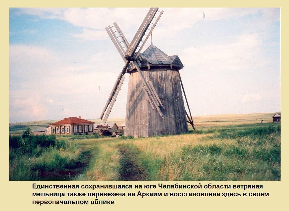 Ветряная мельница (05.11.2015)