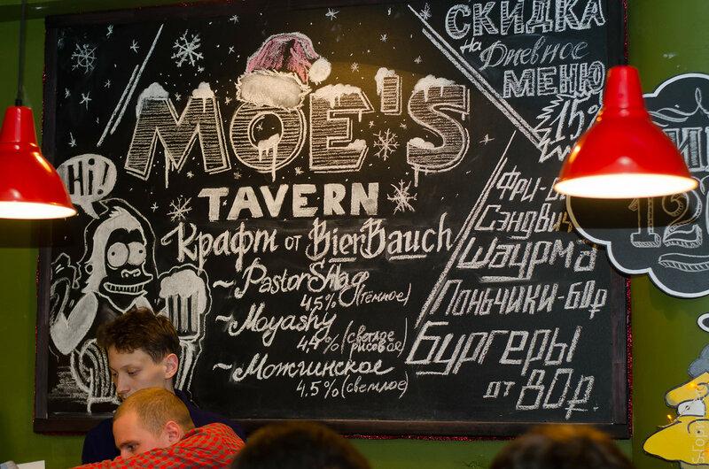 Таверна MOE'S в Ижевске