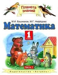 Книга Математика, 1 класс, Часть 1, Башмаков М.И., Нефедова М.Г., 2011