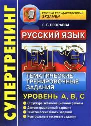 Книга ЕГЭ 2013, Русский язык, Тематические тренировочные задания, Уровень А, В, С, Егораева Г.Т.
