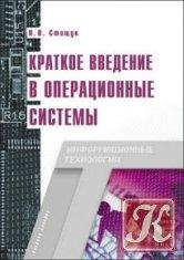 Книга Книга Краткое введение в операционные системы. Учебное пособие