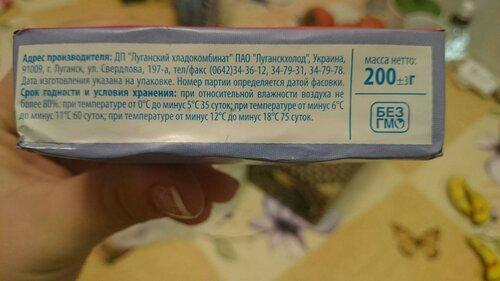 беларусское масло в луганске подделка