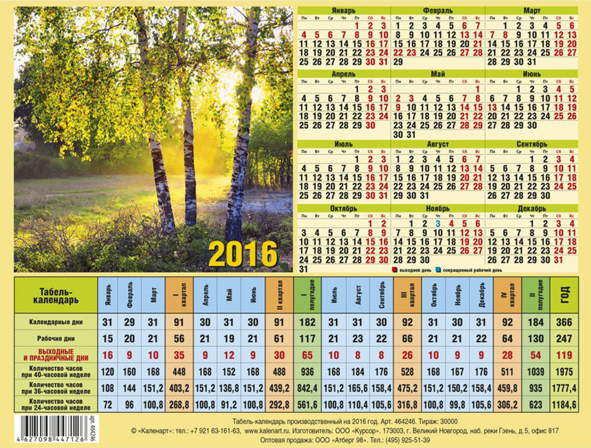 расположен Свято-Введенский производственный календарь 2016 по часам эффективный