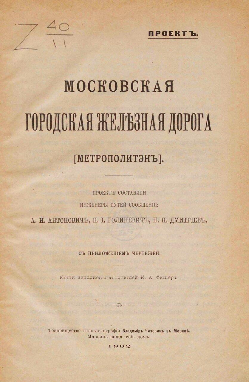 Проект Московского метрополитена. 1902