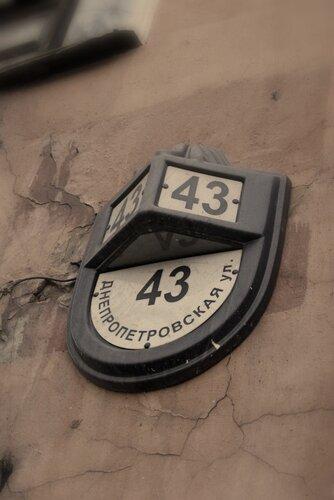 Днепропетровская, 43