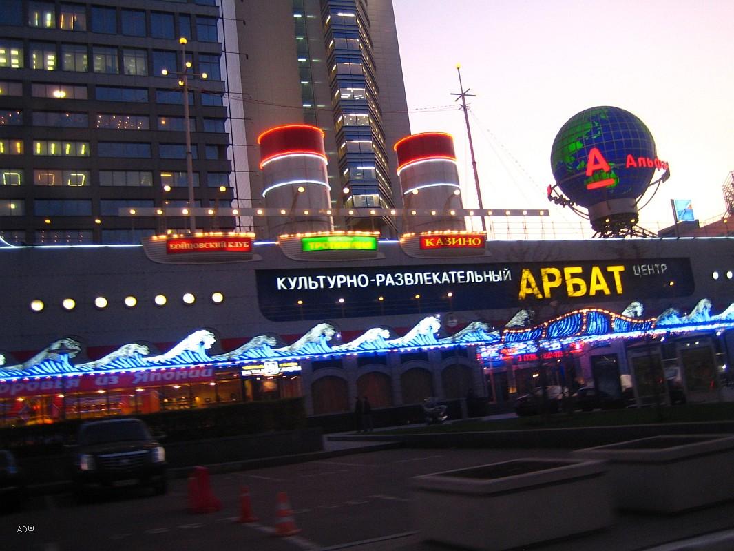 Культурно-развлекательный центр «Арбат»
