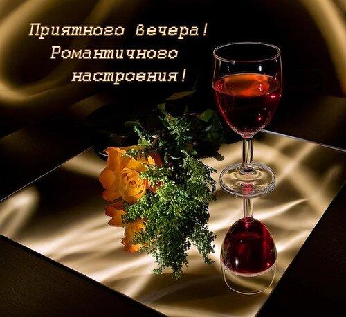 Bildergebnis f?r Романтического вечера